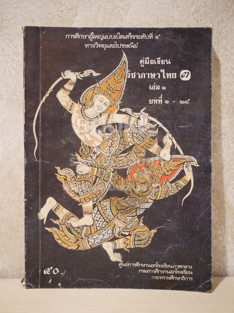 คู่มือเรียนวิชาภาษาไทย 3 เล่ม 1 บทที่ 1-25 การศึกษาผู้ใหญ่แบบเบ็ดเสร็จระดับที่ 4 ทางวิทยุและไปรณีย์