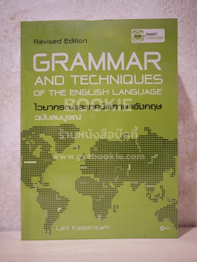 Grammar and Techniques
