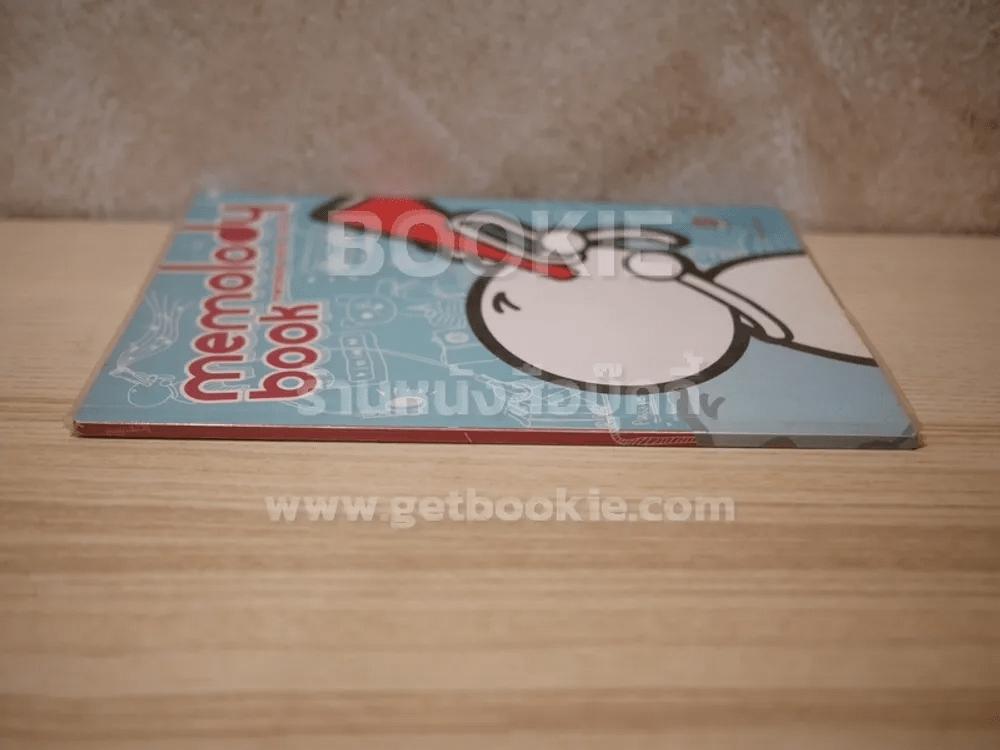Memolody book (มีรอยขีดเขียน)