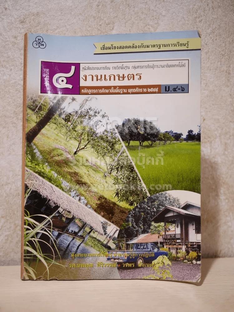 งานเกษตร  (มีรอยขีดเขียน สภาพบวมน้ำ)