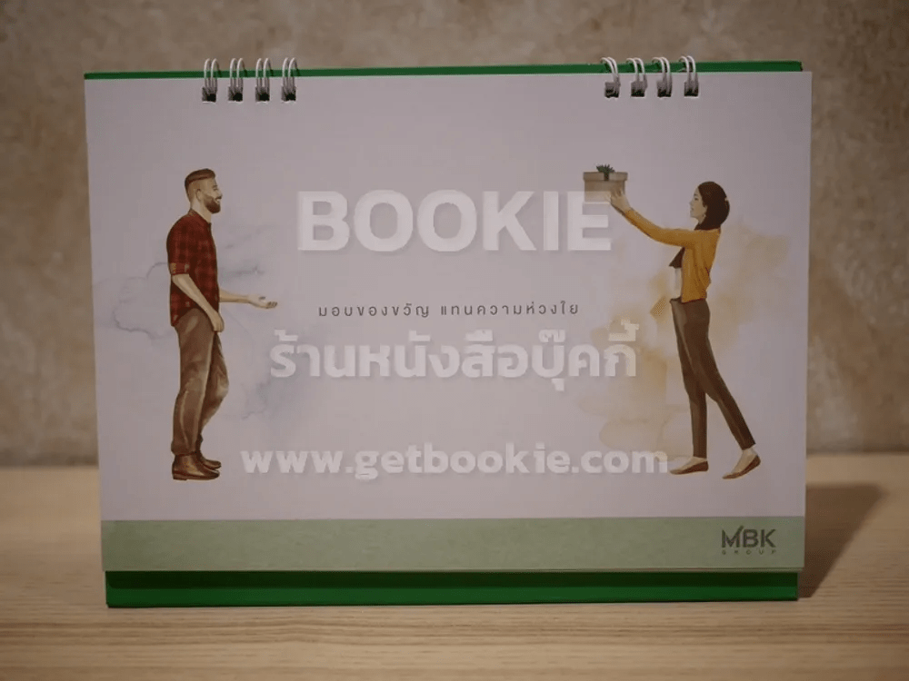 ปฏิทินตั้งโต๊ะ MBK Group พ.ศ.2561