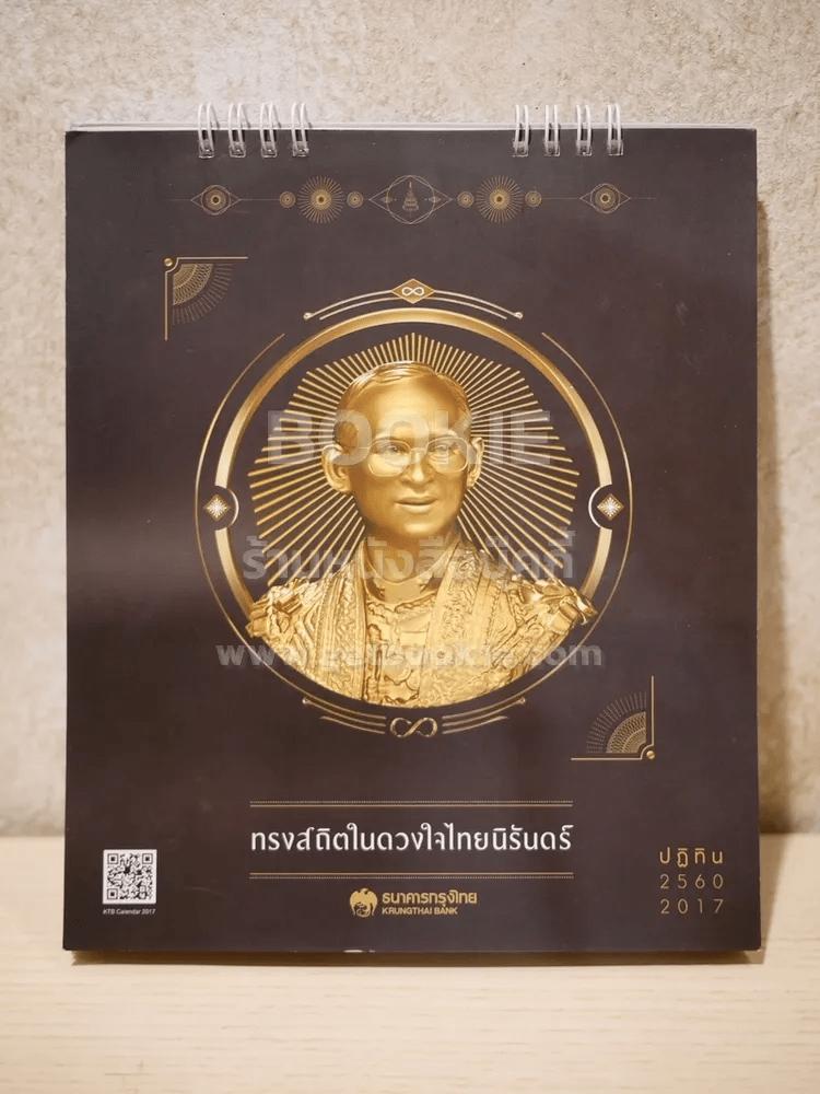 ปฏิทินตั้งโต๊ะ ธนาคารกรุงไทย พ.ศ.2560 ในหลวงร.9