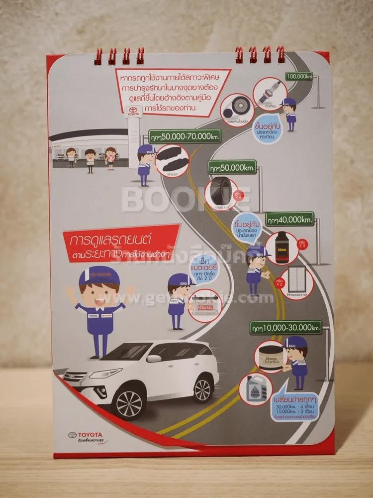 ปฏิทินตั้งโต๊ะ Toyota พ.ศ.2561