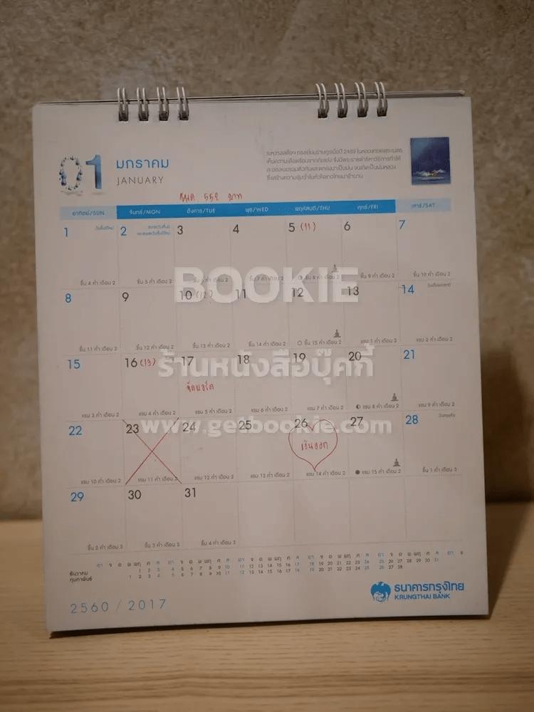 ปฏิทินตั้งโต๊ะ ธนาคารกรุงไทย พ.ศ.2561 ในหลวงร.9 (มีรอยขีดเขียน)