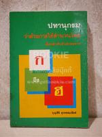 ปทานุกรม ว่าด้วยการใช้สำนวนไทย เรียงลำดับตัวอักษรจาก ก ถึง ฮ - บุญสิริ สุวรรณเพ็ชร์
