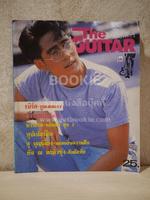 The Guitar No.194 เบิร์ด ธงไชย •