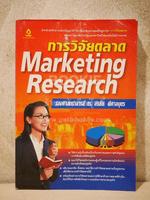 การวิจัยตลาด Marketing Research (สภาพบวมน้ำ)