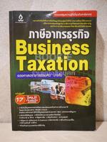 ภาษีอากรธุรกิจ Business Taxation (สภาพบวมน้ำ)