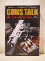 Guns Talk รู้ลึก รู้จริง เรื่องอาวุธปืน - วิทยา สุขสมโสตร