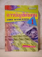 การบัญชีต้นทุน 1 Cost Accounting