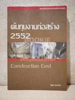 ต้นทุนงานก่อสร้าง 2552 Construction Cost