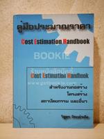 คู่มือประมาณราคา Cost Estimation Handbook (มีคราบน้ำหลังปกนิดหน่อย)