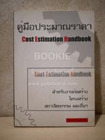 คู่มือประมาณราคา Cost Estimation Handbook (มีคราบน้ำตรงมุมปกนิดหน่อย)