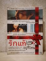 รักแท้อยู่ที่ไหน Lost & Found - โดย เซ็งเป็ด