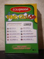 รวมสุดยอด Web Guide