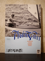 Feature Magazine สารคดี ฉบับที่ 384 ปีที่ 32 กุมภาพันธ์ 2560 (ในหลวงร.9)