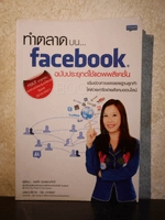 ทำตลาดบน Facebook ฉบับประยุกต์ใช้แอพพลิเคชั่น✦
