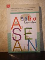 วิถีไทยในเงาอาเซียน - ปิยมิตร ปัญญา✦