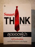 Smart Think สุดยอดผู้นำ