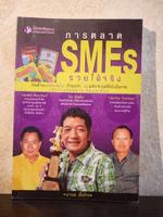 การตลาด SMEs รวย ได้จริง✦