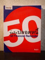 50 ข้อคิดปลอดหนี้  Financial Reminder✦
