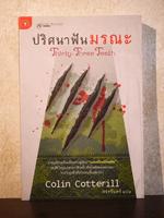 ปริศนาฟันมรณะ - Colin Cotterill
