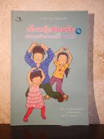 เด็กหญิงต้นฉบับกับครอบครัวอารมณ์ดี Vol.3