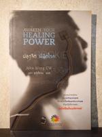 ปลุกจิต พิชิตโรค Awaken Your Healing Power