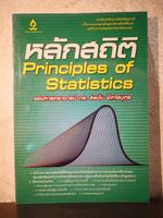 หลักสถิติ Principles of Statistics