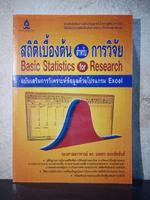 สถิติเบื้องต้นสำหรับการวิจัย ฉบับเสริมการวิเคราะห์ข้อมูลด้วยโปรแกรม Excel