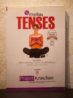 คู่มือการเรียน Tenses