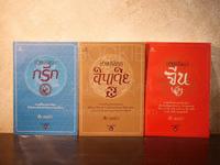 ปวงปรัชญากรีก อินเดีย จีน 3 เล่ม - ฟื้น ดอกบัว