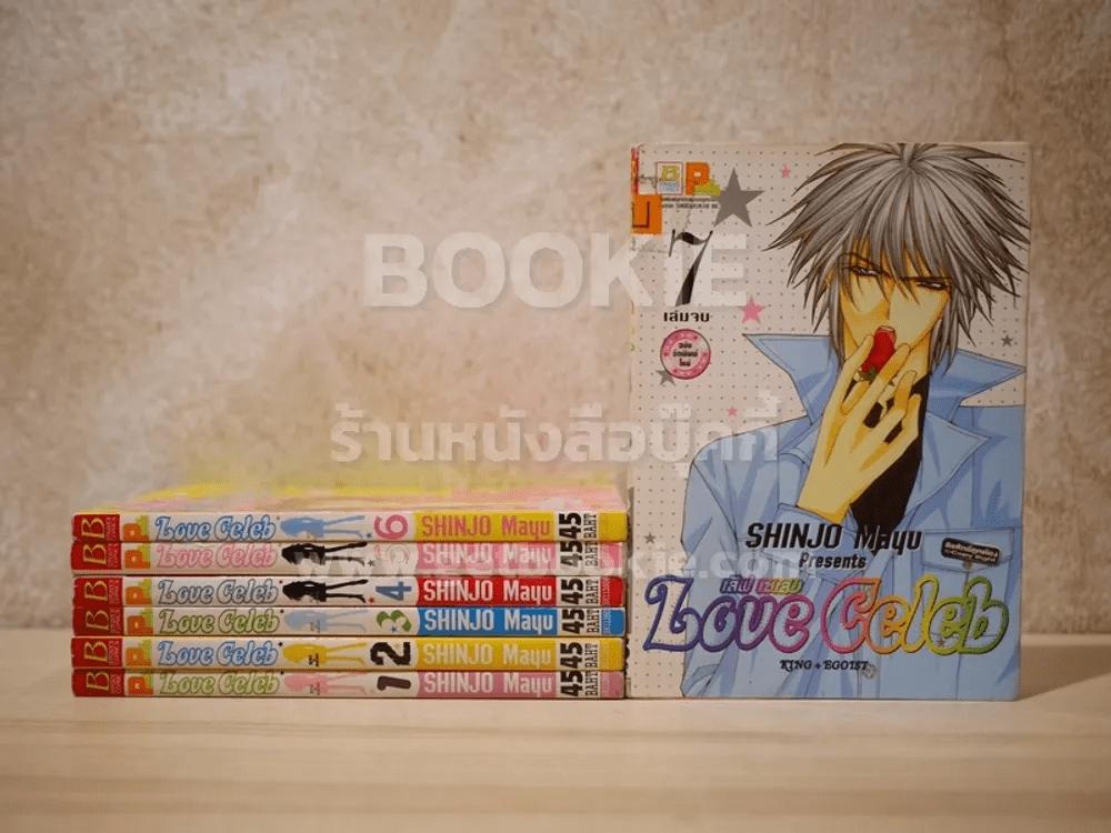 Love Celeb 7 เล่มจบ (Mayu Shinjo) ✦