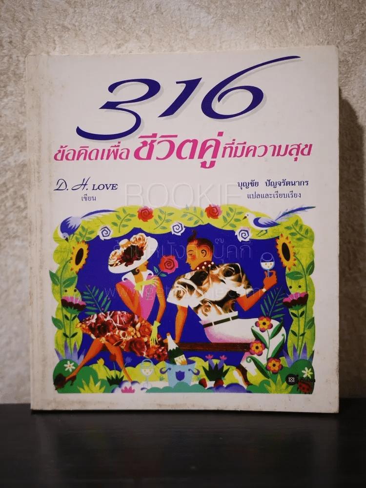 316 ข้อคิดเพื่อชีวิตคู่ที่มีความสุข