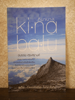 Ki Na Ba Lu คิ นา บา ลู - อนรรฆ ศุระศรางค์