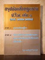 สรุปย่อหลักกฎหมาย ป.วิ.พ. เล่ม 2(พ.ศ.2552-2553)