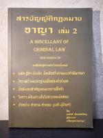 สารบัญญัติกฎหมาย อาญา เล่ม 2 โดย สมศักดิ์ เอี่ยมพลับใหญ่ ผู้พิพากษา