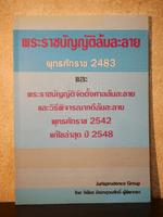 พระราชบัญญัติล้มละลาย พุทธศักราช 2483