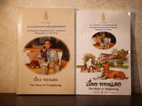 เรื่อง ทองแดง The Story of Tongdaeng + เรื่องทองแดง ฉบับการ์ตูน 2 เล่ม