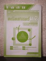 เฉลยแบบฝึกหัดคณิตศาสตร์ ม.2 เล่ม 2 สาระการเรียนรู้พื้นฐาน