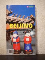 คู่มือนักเดินทางฉบับพกพา ปักกิ่ง Beijing