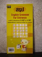 สรุป English Grammar For Entrance
