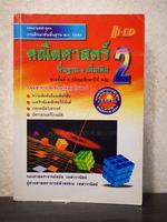 คณิตศาสตร์ พื้นฐาน-เพิ่มเติม 2