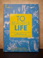 To Beautiful Life แด่ชีวิตที่งดงาม - กำธร  เก่งสกุล