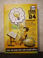 Ptt Comic Contest ปี 4 ตอน ปรากฏการณ์ พลังงานสร้างชีวิต