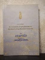 พระมหาชนก The Story of Mahajanaka ภาพสี 2ภาษา✦