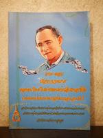 ถาม-ตอบ ปัญหากฎหมายของคนไทยในต่างแดนผ่านอินเตอร์เน็ต