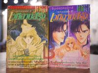 เวทีฉาบสีรุ้ง ฉบับรวมเล่ม 2 เล่มจบ - Saito Chiho