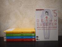 Death Sweeper ผู้เก็บกวาดความตาย 5 เล่มจบ ✦