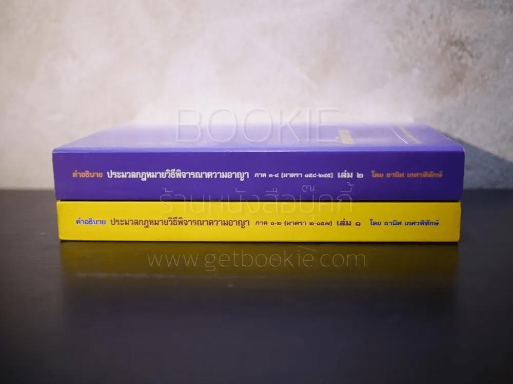 คำอธิบาย ประมวลกฎหมายวิธีพิจารณาความอาญา เล่ม 1-2